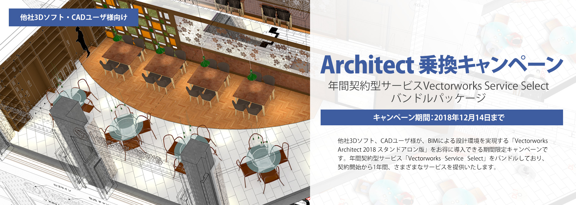 Vectorworks 学生単年度版 - software.univcoop.or.jp