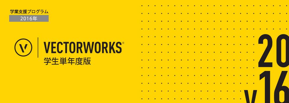 Vectorworks 学生単年度版2019年 | 「レモン画翠」オンラインショップ 京都造形芸術大学通信教育部の教材